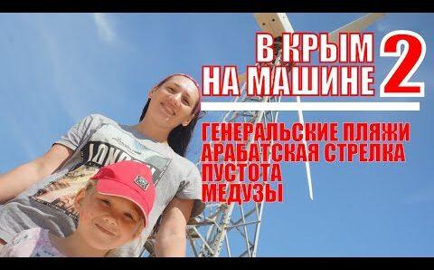 В Крым на машине 2 — Генеральские пляжи — Арабатская стрелка — пустота и медузы