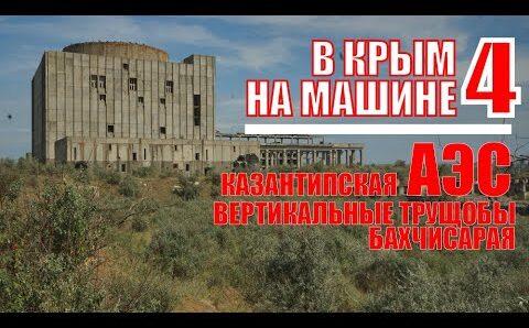 В Крым на машине 4   Апокалипсис Казантипа   Вертикальные трущобы Бахчисарая