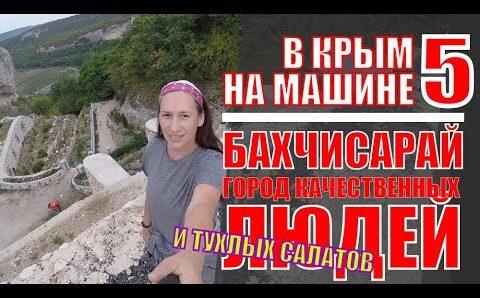 В Крым на машине 5 | Бахчисарай — город качественных людей и пропавших салатов